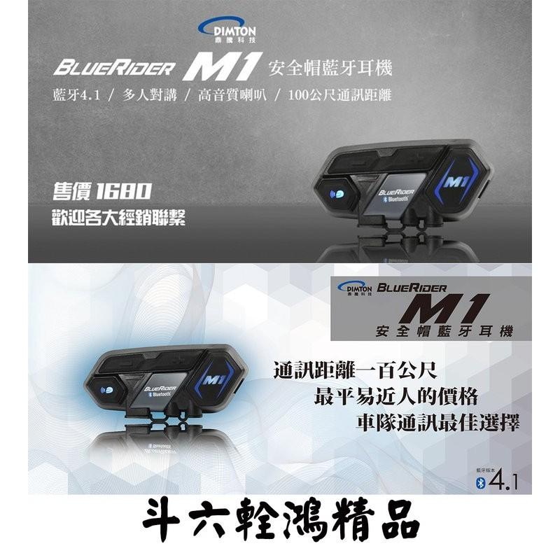 ~阿鴻部品~M1 安全帽藍牙耳機安全帽機車麥克風多人對講100 公尺連線非BK S1 BK