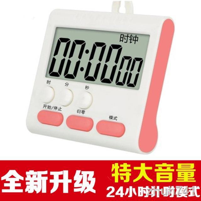 📣計時器現貨 帶時鐘電子定時器廚房倒計時器提醒器倒大聲鬧鐘鈴學生秒表番茄鐘 鬧鐘 時鐘 計時 小鬧鐘 靜音計時器