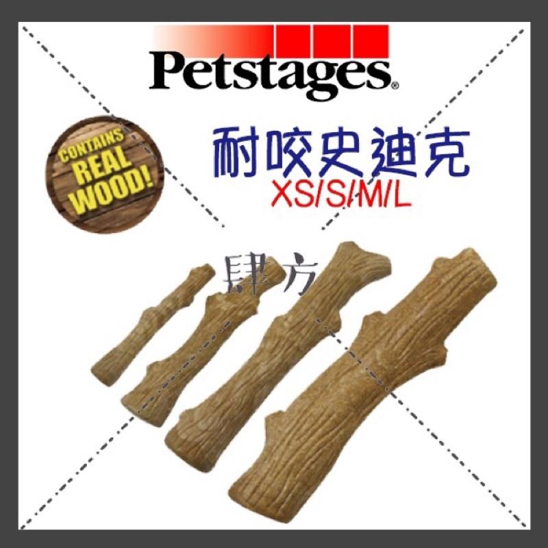 肆方館美國Petstages 史迪克比漾咬咬骨耐咬XS S M L 寵物玩具啃咬玩具狗狗玩
