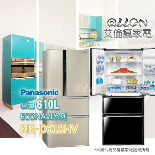 折扣請入內Panasonic 四門610L 變頻電冰箱NR D618HV B L 另C61