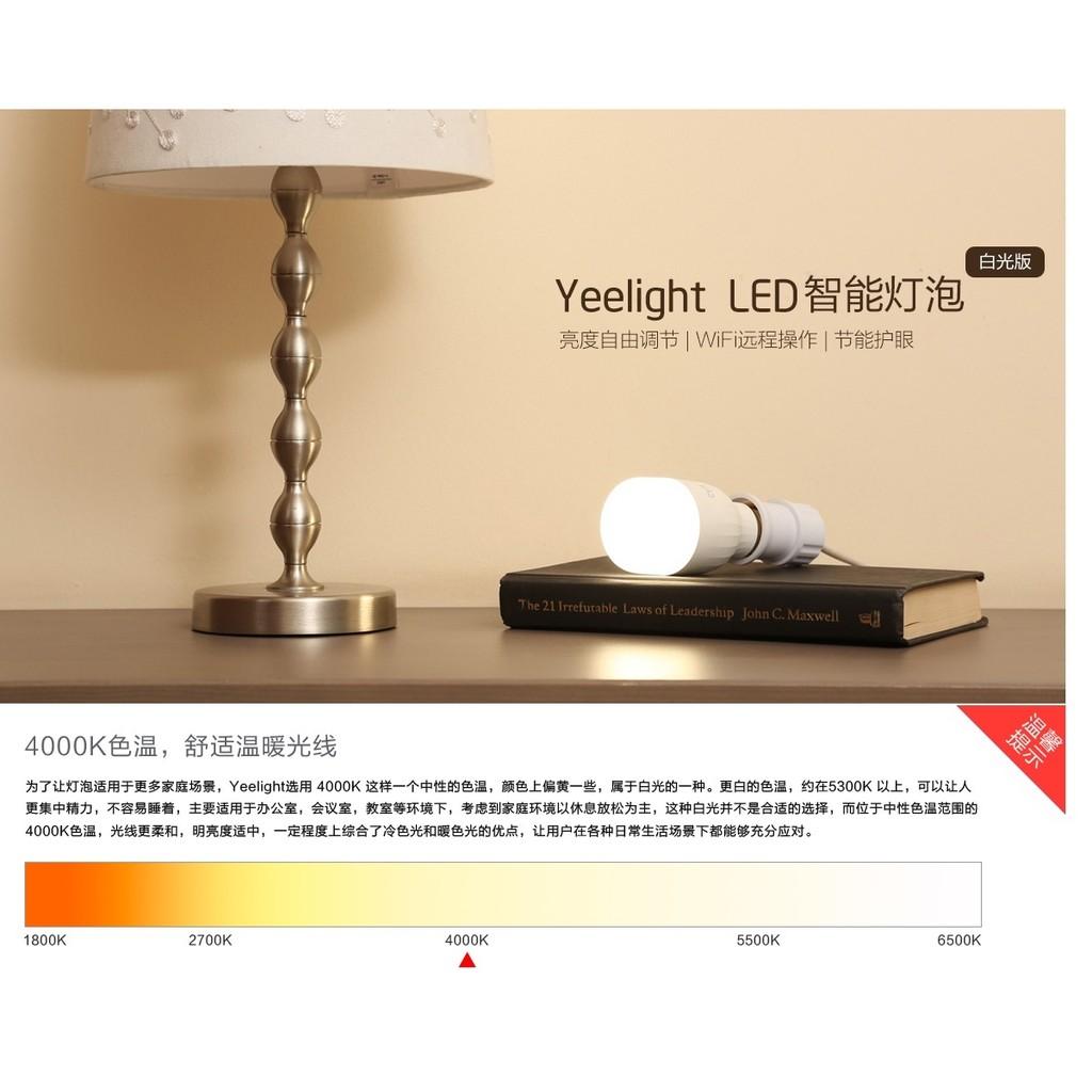 小米E27 Yeelight LED 智能燈泡白光版WIFI 控制APP 調節亮度4000