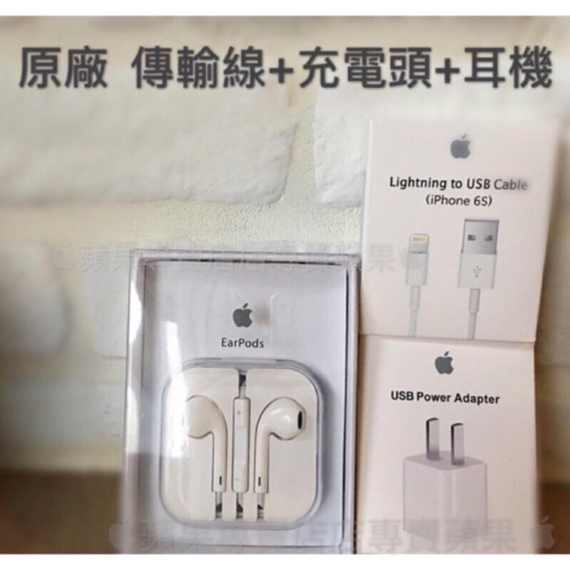圖片為 實拍apple iphone 盒裝傳輸線耳機傳輸線充電頭