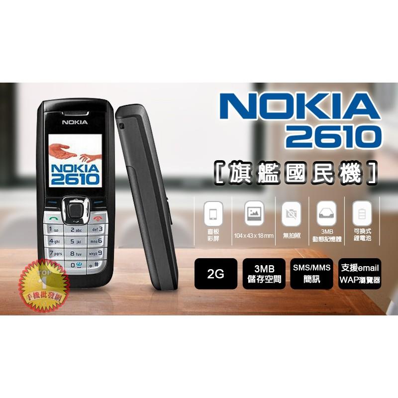 ~手機 網~Nokia 2610 101 C1 02 2730C 5310 C2 01 電