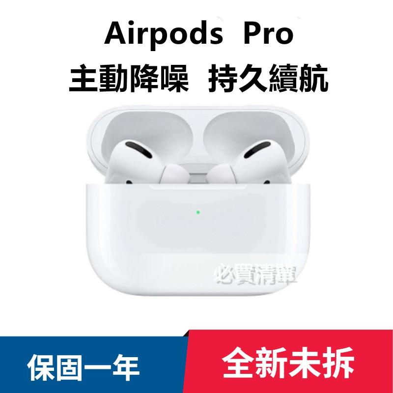 【台灣公司貨】Apple Airpods Pro 蘋果 無線藍牙耳機 藍芽耳機 藍芽 耳機