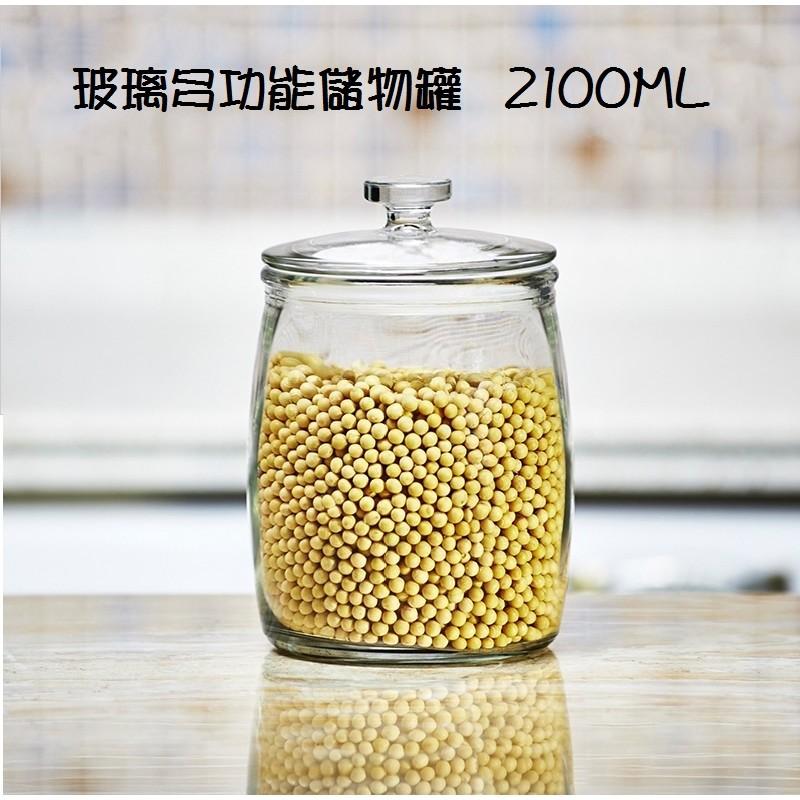 ~客滿來~2L 4 斤無鉛玻璃大口儲物罐五穀雜糧儲物瓶2100ml 廚房食品收納密封罐米桶