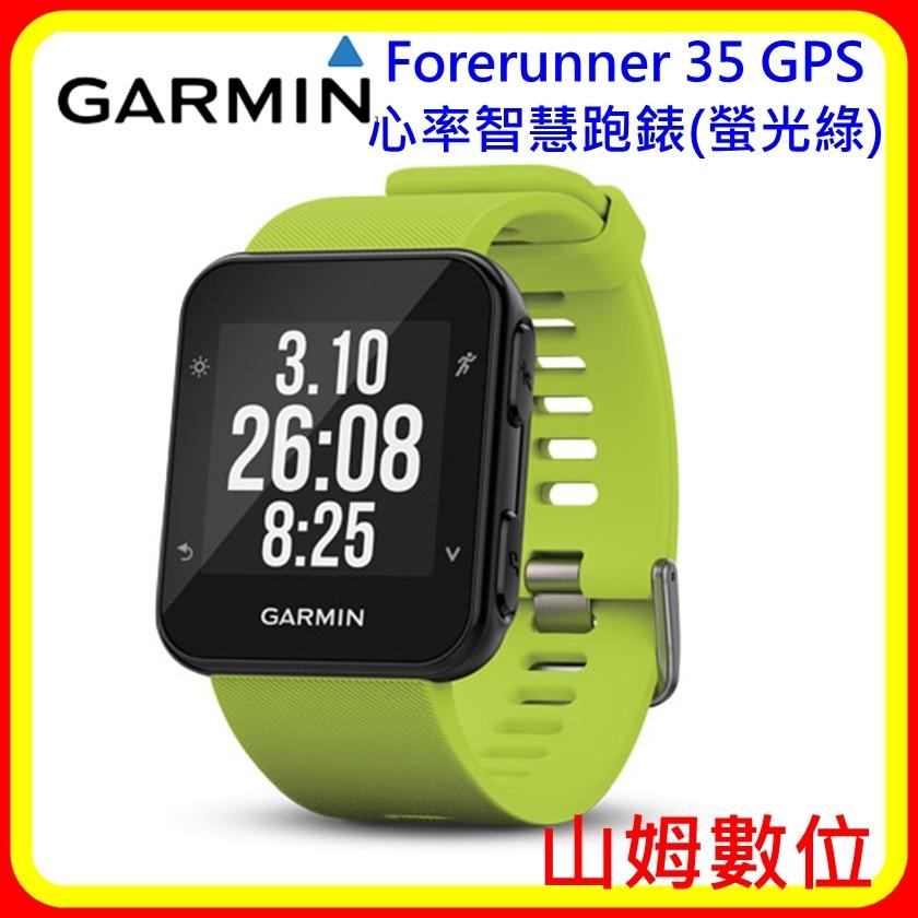 【山姆 】【 發票送軟式鋼膜 貨】GARMIN Forerunner 35 GPS 心率智