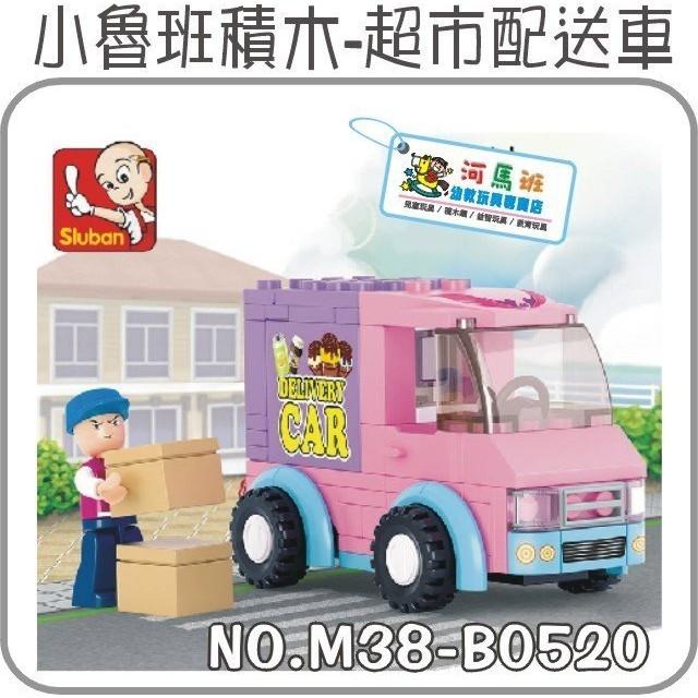 河馬班小魯班積木女孩系列M38 B0520 粉色夢想超市配送車積木組可跟樂高一起 喔