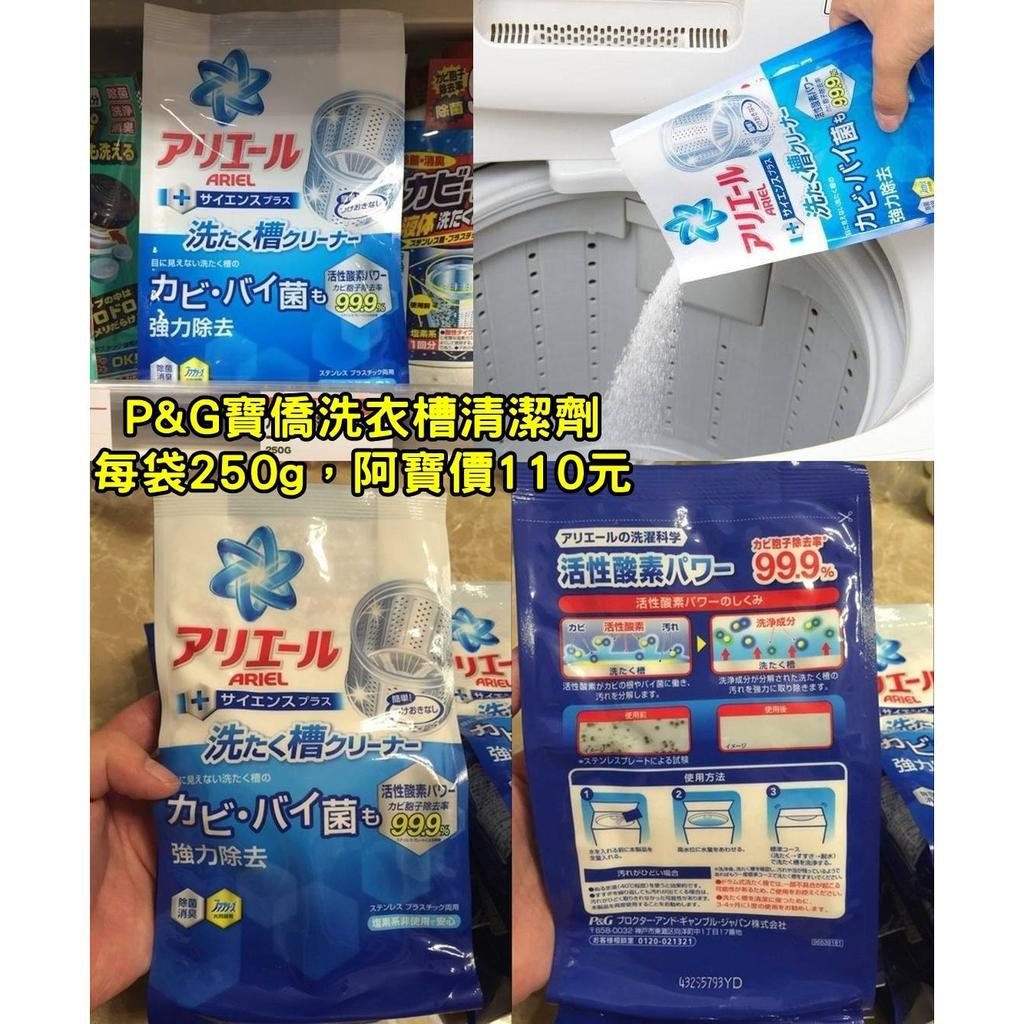 ~P G 寶僑洗衣槽清潔劑~每袋250g 110 元
