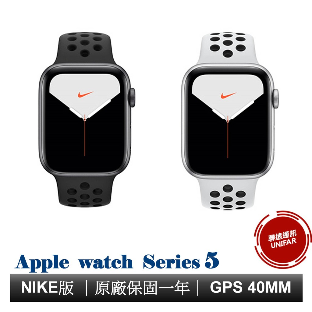 Apple Watch Nike Series 5 40mm GPS 鋁金屬錶殼 全新未拆 保固一年