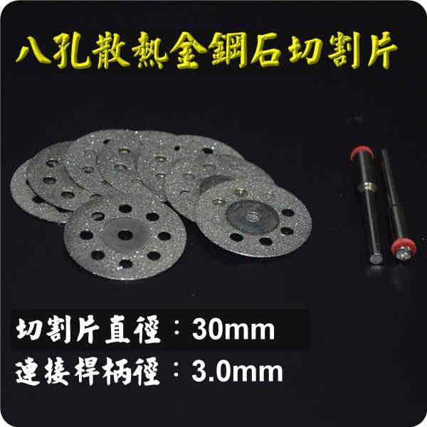 ~特殊 ~乾濕兩用30mm 八孔散熱金鋼石切割片12 件套裝 鉅片磨片電動工具切割機研磨機