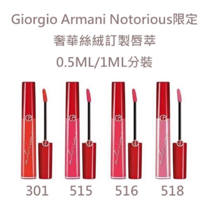 Giorgio Amani Notorious 限定奢華絲絨訂製唇萃唇釉GA 小樣分裝