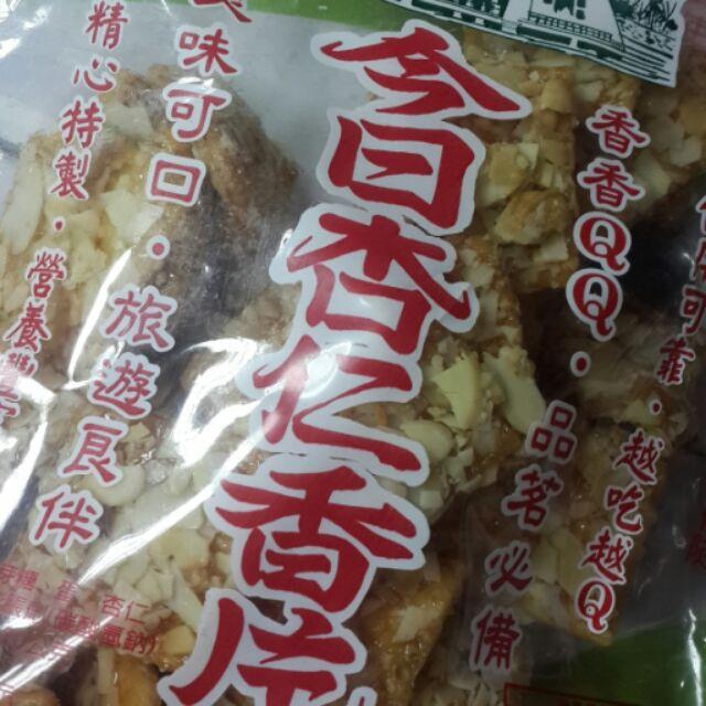 ♡ ♡台中名產今日杏仁香片♡~ 後再至店家購買寄出 新鮮~
