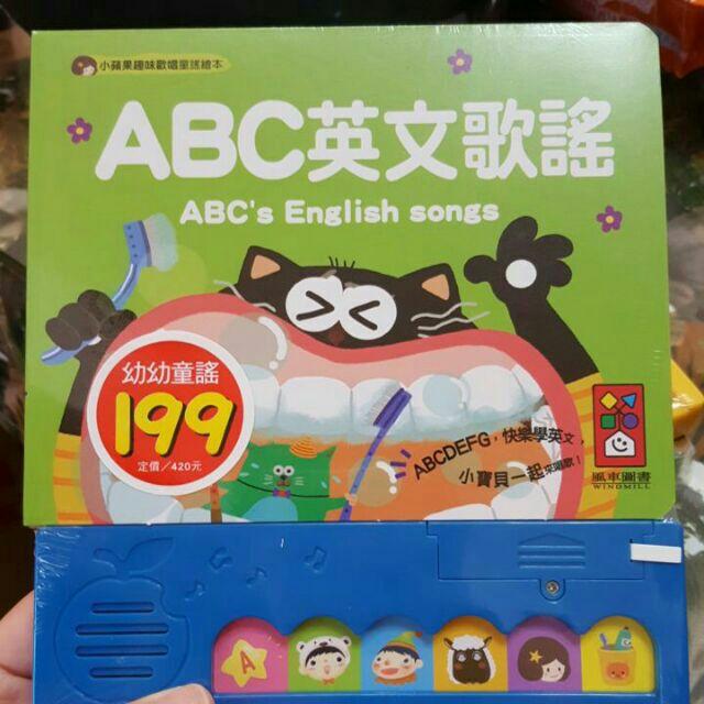 風車ABC 英文歌謠小蘋果趣味歡唱童謠繪本