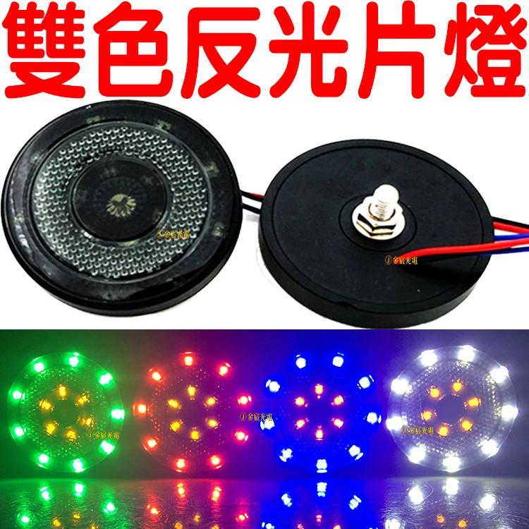 ~金宸光電~雙色反光片側燈定位燈方向燈尾燈剎車燈三線雙 煞車燈警示小燈圓形反光片燈LED