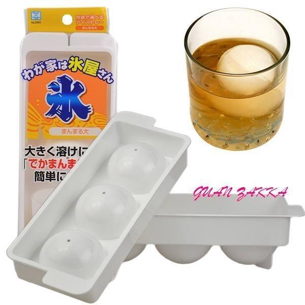 圓球製冰盒大圓球形狀製冰格圓球冰模威士忌 製冰器水果冰格冰盒模具