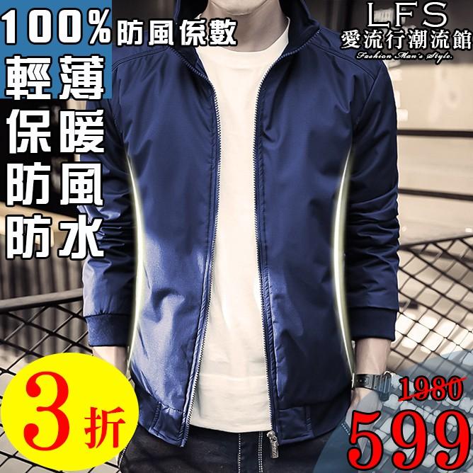 防風外套防水透氣防曬輕薄騎士外套飛行外套~mwj601 ~防風外套風衣外套保暖外套刷毛外套