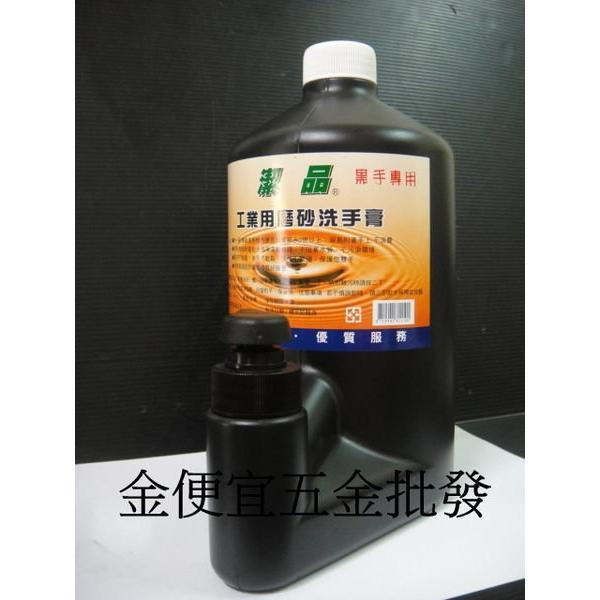 潔品工業用磨砂洗手膏洗手劑洗手粉工業手洗黑手 機車2000ml 台製 價