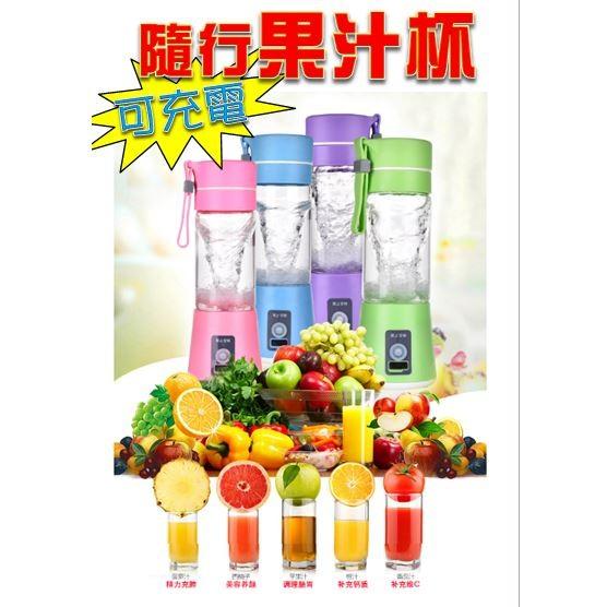 ~mimi 舖~~可攜帶隨身充電式電動果汁機~充電果汁機可充手機水果榨汁機副食品調理機攪拌