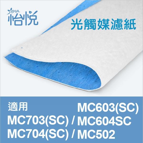 怡悅光觸媒濾紙 大金Daikin MC703SC MC603SC MC704SC 空氣清淨