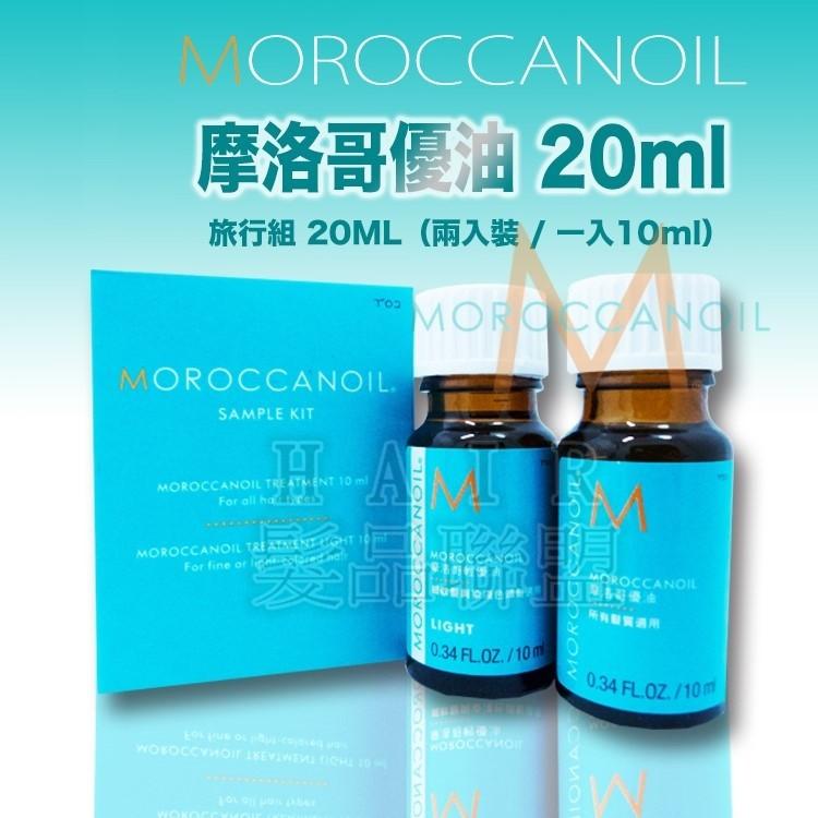 ~髮品聯盟~  貨摩洛哥優油10ml 10ml 護髮油清爽型一般型