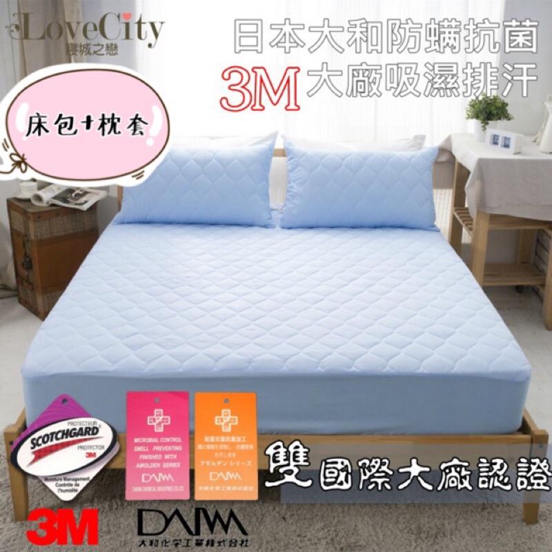 保潔組3M 吸濕排汗 大和防蹣抗菌(天空藍)