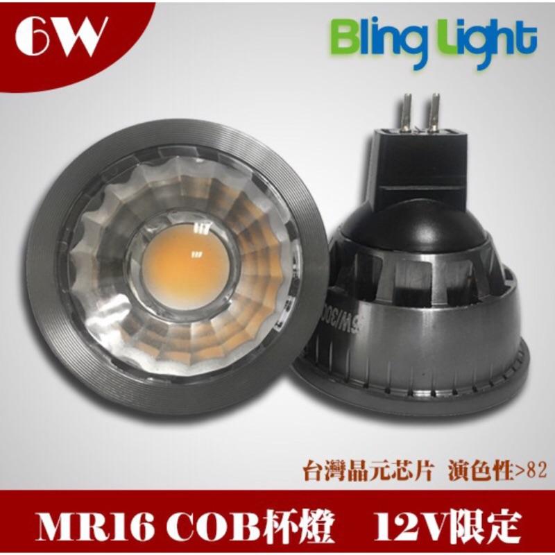 ~Bling Light LED ~6W COB 杯燈投射燈軌道燈, 晶元芯片,MR16