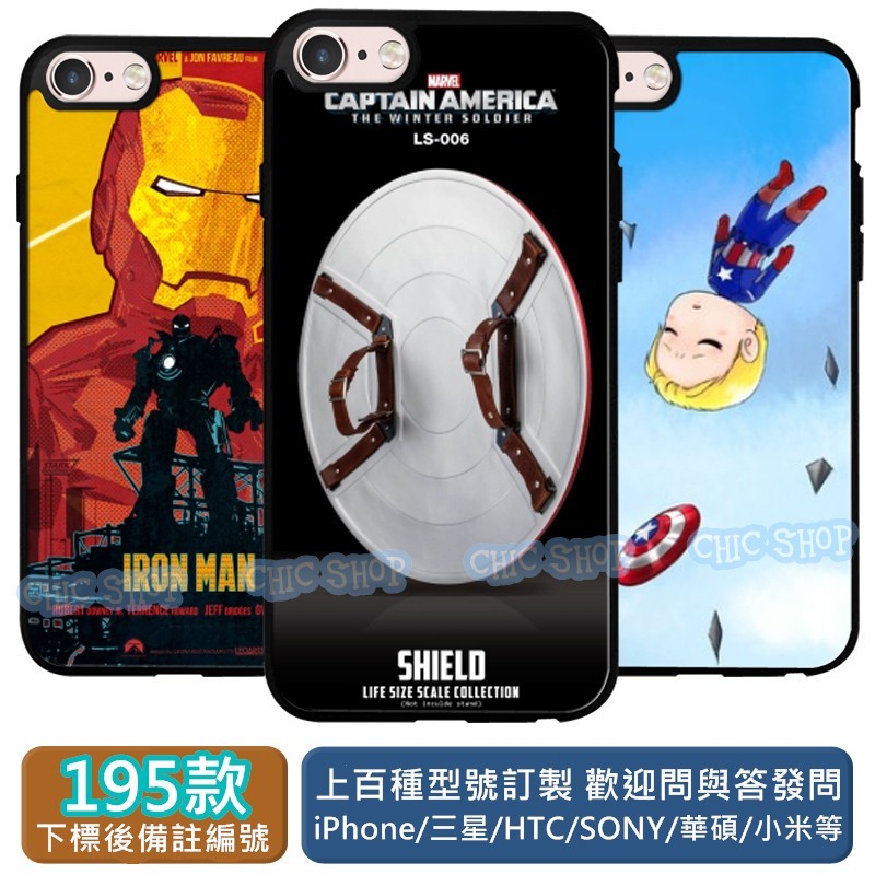 MARVEL 鋼鐵人美國隊長神盾局手機殼iPhone 7 Plus 6 6S 5s 4S