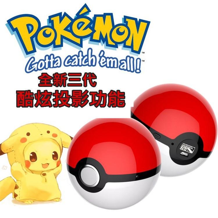 第 〈可投影〉寶可夢行動電源12000mah 口袋寵物小精靈球充電寶精靈球移動電源神奇寶貝