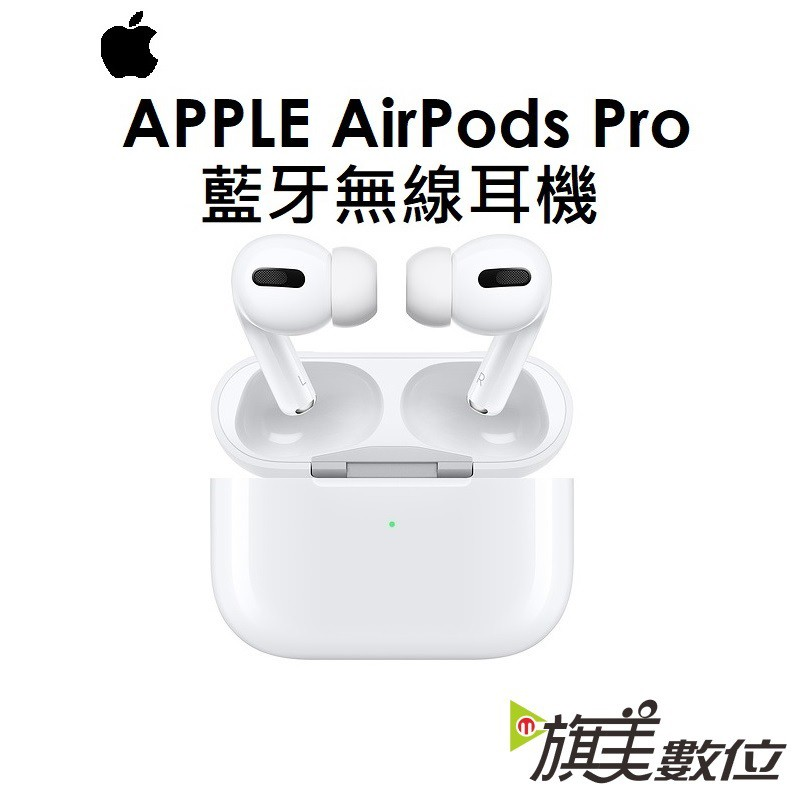APPLE AirPods Pro 藍牙無線耳機