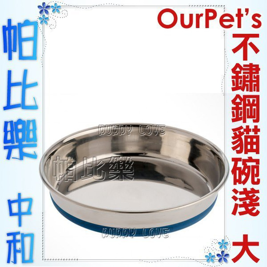帕比樂美國Ourpets 貓用不鏽鋼防滑淺型碗~L 號0336 ~耐用好清洗不易茲生細菌D