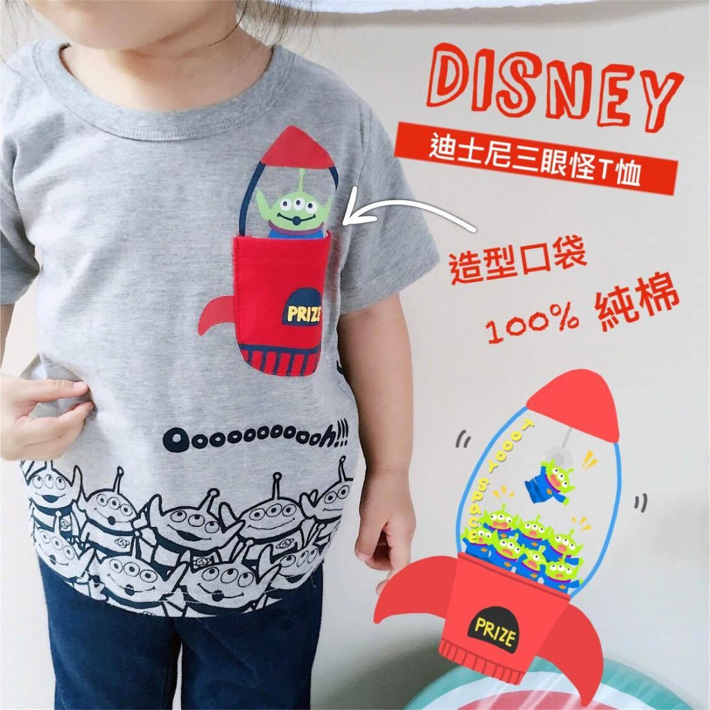 ~迪士尼三眼怪到貨~上衣兒童t 恤嬰兒寶寶嬰幼兒純棉玩具總動員男童女童