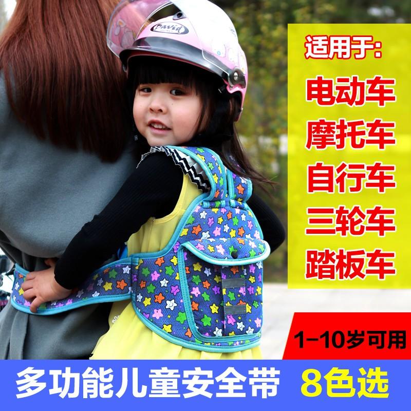 多款機車安全帶大集合升級豪華版多 兒童摩托車安全帶腳踏車寶寶餐椅安全背帶防走失帶