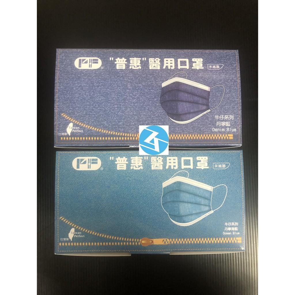 《日興醫療》成人醫用口罩-合法藥商現貨供應中,品牌:普惠醫用口罩 30入/盒