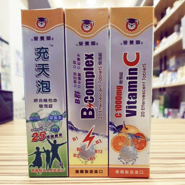 營養獅 維他命發泡錠(綜合,B群,Vit C)