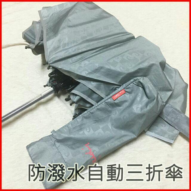 貨防潑水自動三折傘晴雨傘雨傘自動傘三折傘紳士傘玻璃纖維傘骨耐強風抗UV 不生鏽反光條