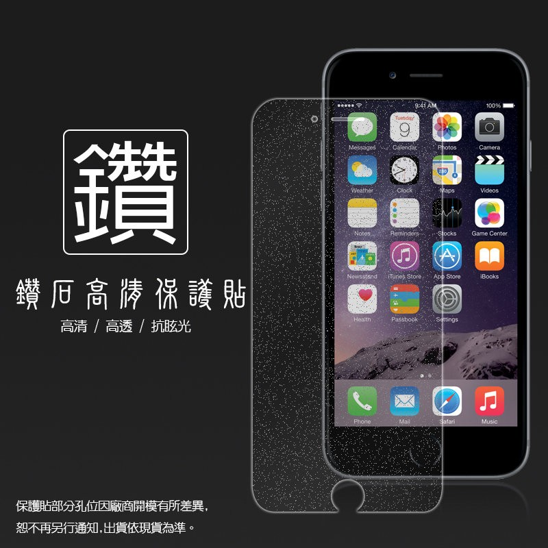 Apple 鑽石螢幕保護貼iPod Touch 5 iPhone 3G iPhone 4S