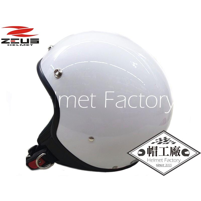 帽工廠ZEUS 瑞獅103B 素色白色軟耳式小帽殼復古帽3 4 罩半罩安全帽內襯全可拆可加