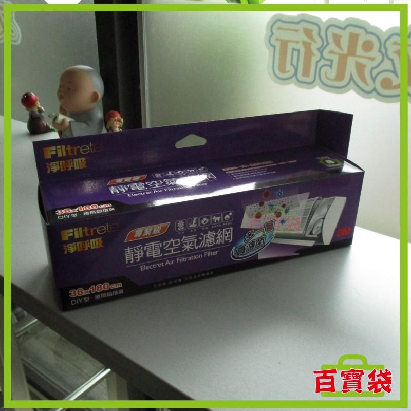 ~百寶袋~3M Filtrete 9809 R 級捲筒式靜電空氣濾網濾菌冷氣濾網9809R