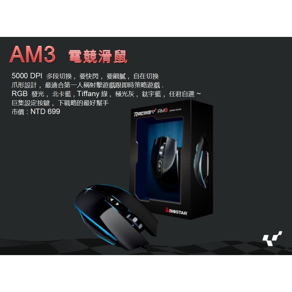BIOSTAR 首波 AM3 電競滑鼠