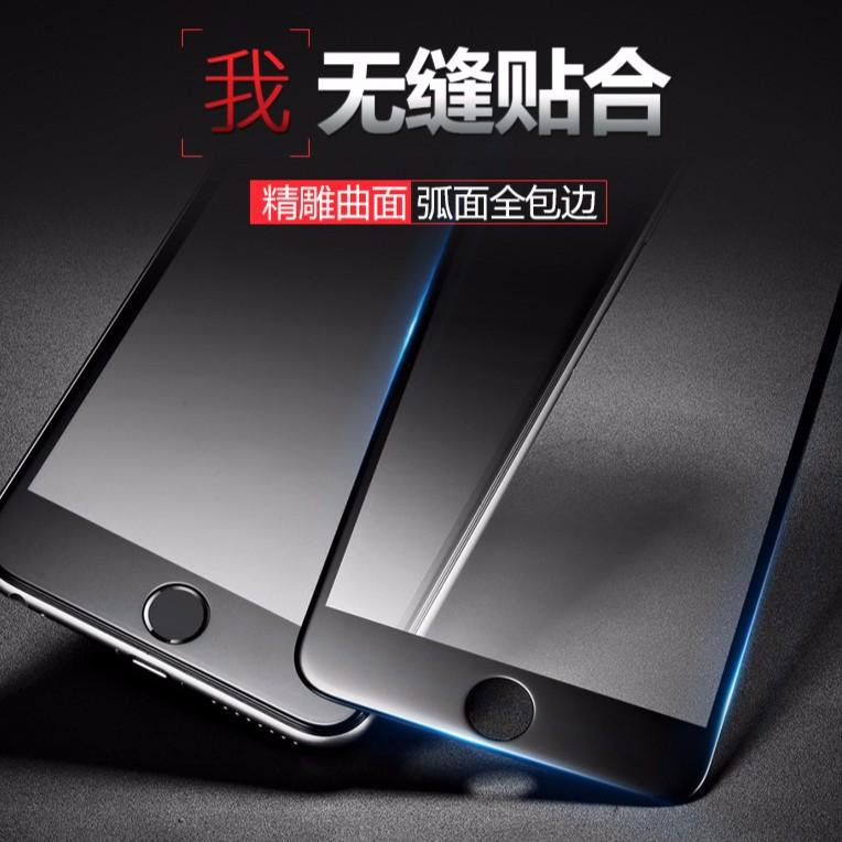 3D 滿版全覆蓋iPhone 7 6 6S plus 熒幕貼貼膜鋼化玻璃保護貼藍光護眼