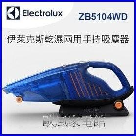 ~歐風家電館~Electrolux 伊萊克斯乾濕兩用手持式吸塵器ZB5104WD ZB51