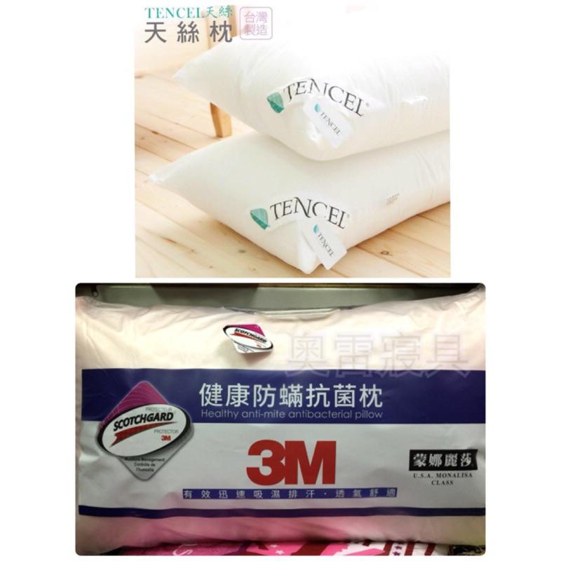[奧雷]提花透氣天絲枕3M 防蹣抗菌枕✅