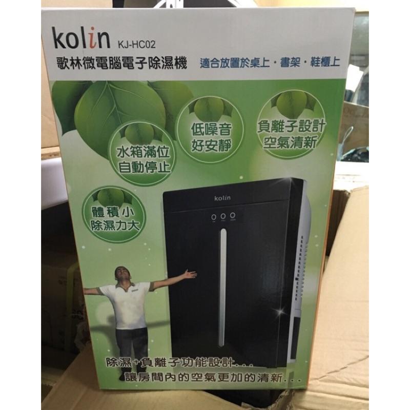 Kolin 歌林負離子微電腦電子除濕機KJ HC02 於1 4 坪黑色白色