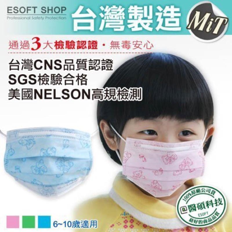 ~NP 13S ~藍鷹牌6 10 歲兒童寶貝熊平面防塵口罩超高防塵率滿600 元加贈口罩一