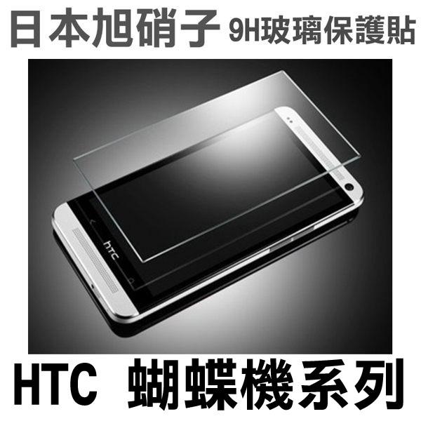 旭硝子HTC One 蝴蝶機Butterfly 2 3 9H 鋼化玻璃保護貼保護膜螢幕貼