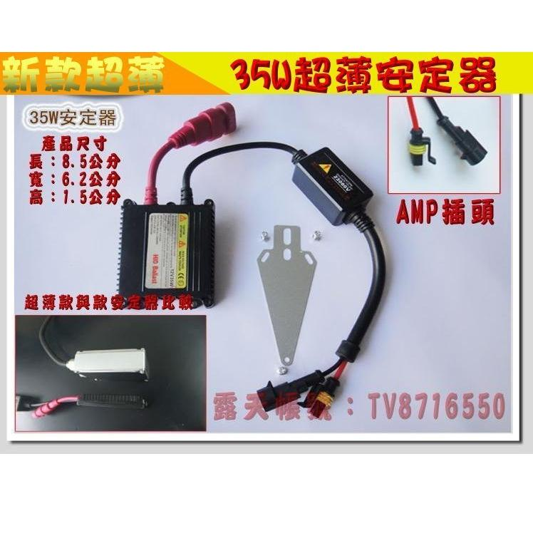 超薄安定器HID 氙氣燈35W H1 H3 H4 H7 H8 H9 H11 881 900