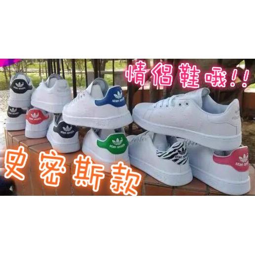 無 Adidas 愛迪達Stan smith 史密斯系列情侶鞋潮鞋 鞋跑鞋休閒鞋三葉草❤️