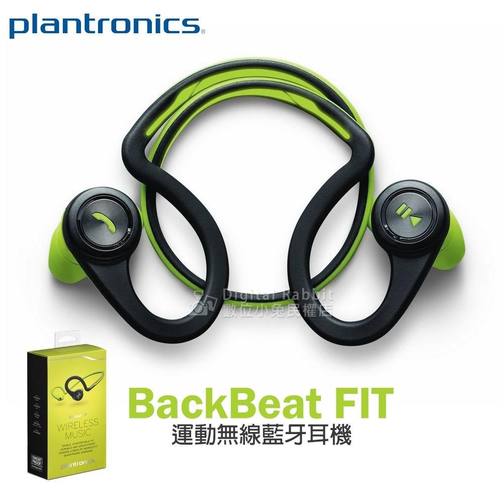 正遠寬 貨~Plantronics BackBeat FIT 無線藍牙耳機~藍芽耳機無線耳
