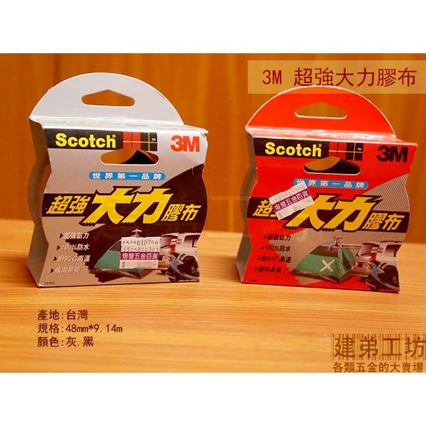 Scotch 3M 多用途超強大力膠布48mm 9m 131DC 書褙膠帶地毯膠帶大力膠帶