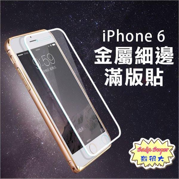 SadaSuper 第 升級版iPhone 6 6S 4 7 吋金屬細邊滿版貼9H 鋼化玻